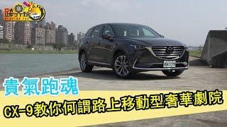 試車/TEST CAR:Mazda CX-9 AWD試駕 2018年式