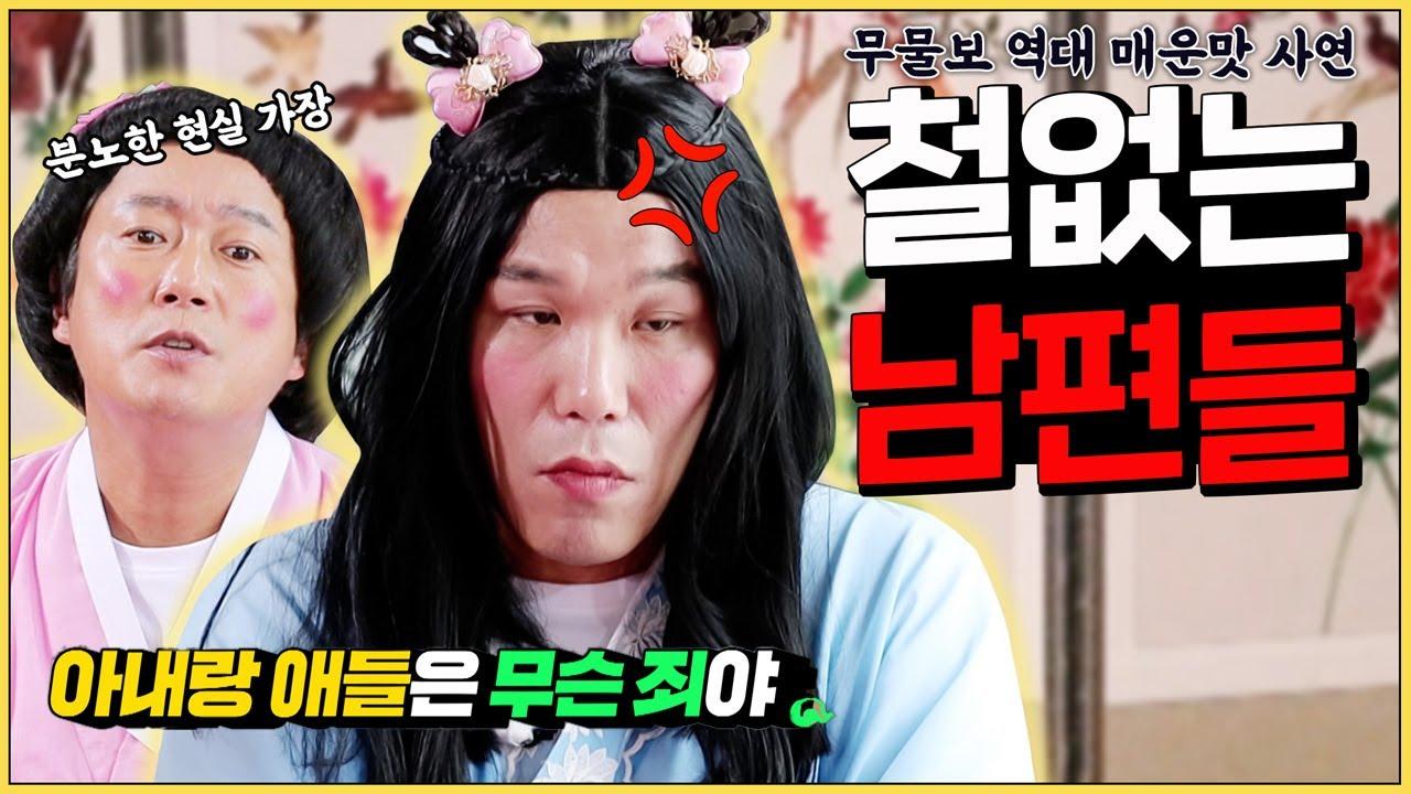 [보살픽] 철 없는 남편 때문에 내 속이 터짐😣😣   물어보살 사연모아   KBS Joy 200914 방송 외
