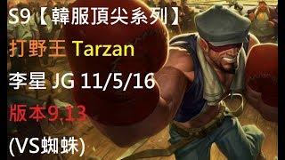 S9【韓服頂尖系列】打野王 Tarzan 李星 LeeSin JG 11/5/16 版本9.13(VS蜘蛛)