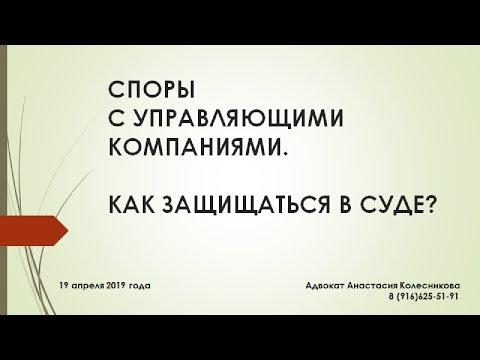 СУДЫ В ЖКХ. Судебная защита по спорам с управляющими компаниями.