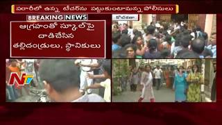 Minor girl allegedly assaulted by a teacher in Kolkata, Parents Protest Outside of School | NTV