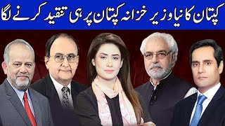 Think Tank With Marrium Zeeshan | 7 May 2021 | Dunya News | HH1V