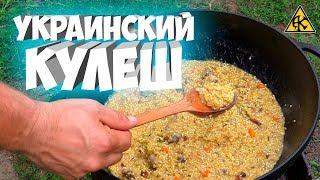 украинский кулеш из пшена. Как приготовить кулеш из пшена