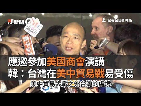 應邀參加美國商會演講 韓:台灣在美中貿易戰易受傷