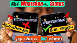 """இன்று முதல் """"இப்படி"""" உங்க 'ஸ்டேட்டஸ்' -ஐ அப்லோட் பண்ணுங்க  WhatsApp Status   ANDROID SUPERSTARS"""