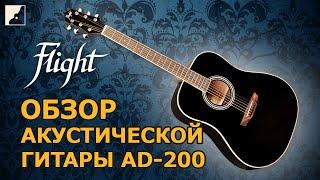 обзор акустической гитары FLIGHT AD-200