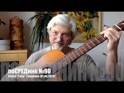 Павел Гайд - 90-й Музыкальный поСРЕДник
