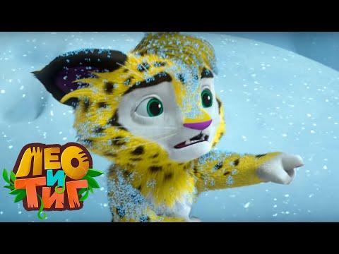 Лео и Тиг — Ледяной бал — Серия 36