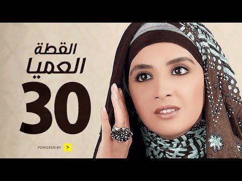 مسلسل القطة العميا - الحلقة الثلاثون والأخيرة - بطولة حنان ترك - Alotta El3amia Series Episode 30