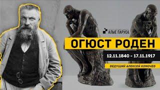 Огюст Роден  «Внутренняя точность великого скульптора»