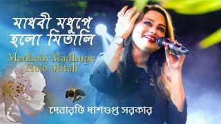 Madhabi Madhupe Holo Mitali || মাধবী মাধুপে হল মিতালী IDebarati Dasgupta Sarkar I LIVE I
