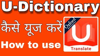 How To Use U-Dictionary App||U-Dictionary App||U-Dictionary