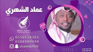 عماد الشهري _  أجي نتفاهمو 2020 قروب ميوزيك