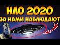 НЛО Снятые На Камеру в 2020 году.За Нами Наблюдают Инопланетяне
