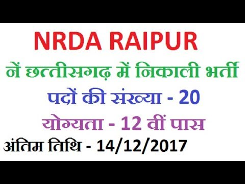 NRDA Raipur Recruitment 2018
