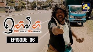 IGI BIGI Episode 06 || ඉඟිබිඟි II 21st June 2020 Thumbnail