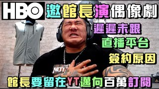 館長_紅到HBO找演偶像劇!!