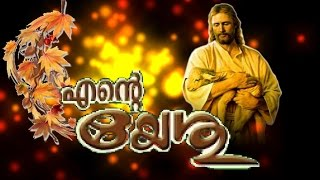 Ente Yesu Malayalam christian devotional Full Album Songs