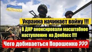 СРОЧНО!ДНР предупредил что УКРАИНА НАЧИНАЕТ ВОЙНУ.Масштабное наступление в Донбассе 10.12.2018