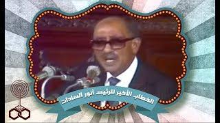 الخطاب الأخير للسادات في 5 سبتمبر 1981