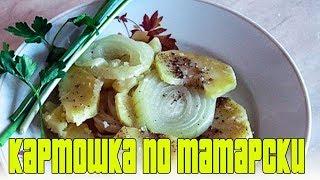 КАРТОШКА ПО ТАТАРСКИ.Как приготовить картошку по татарски.