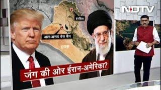क्या वाकई Iran से जंग चाहता है America? | Khabron Ki Khabar