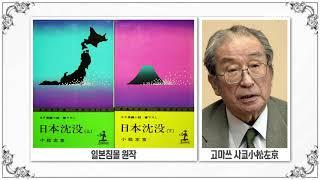 일본침몰과 한반도 동남해안, 백두산과 후지산은 동시에 연쇄폭발가능,일본침몰영화ㅣ개벽과 증산도진리