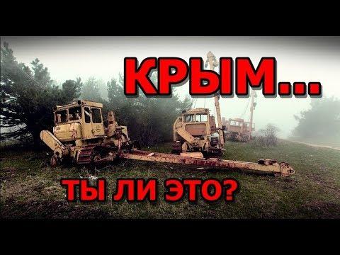 НУ ВОТ...К добру или худу?!? УЖЕ заброшенная строительная техника в Крыму
