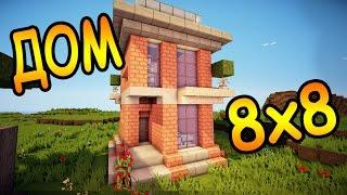 Дом 8 на 8 блоков - Как построить! -  Строительство - Minecraft(Сегодня я вам покажу как построить красивый дом в майнкрафт уместившись на площади 9 на 9 блоков! Я в VK: http://vk...., 2015-11-30T10:00:01.000Z)