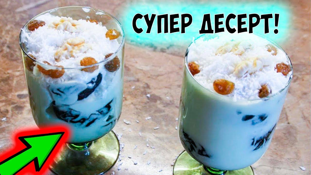 сметанное желе с орехами видео рецепт