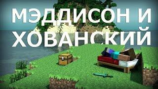 Мэддисон и Хованский в Minecraft