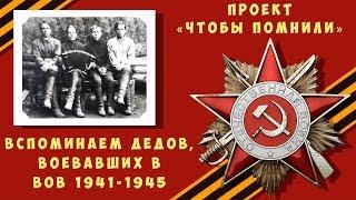 Проект «Чтобы помнили». Деды, воевавшие в Великой Отечественной войне 1941-1945