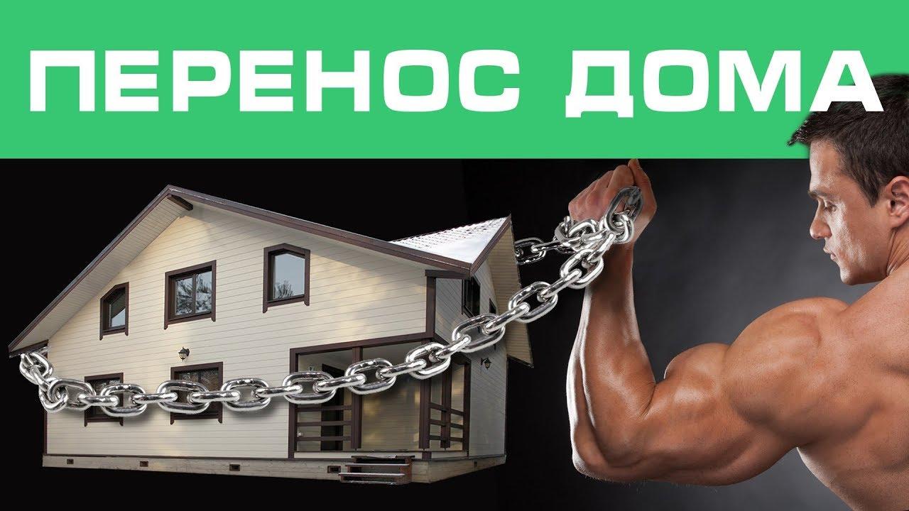 Перенос Подъем Перемещение ДОМОВ Замена фундамента под домом
