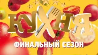 Кухня 117-120 Серия