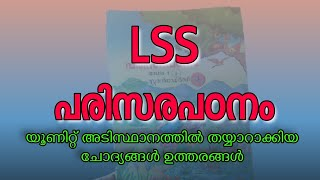 LSS Exam , Environment Science full.Part 1