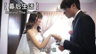 【幕後生活】 尚進 & 琉佳的婚禮【VLOG#57】