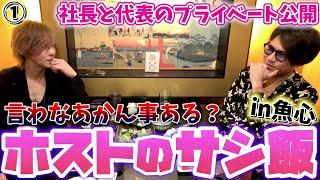 【サシ飯①】歌舞伎町ホスト冬月グループ社長と代表のプライベート公開!!言わないといけない事って何?