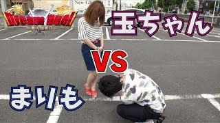 パチスロ【Dream Duel】 Battle13 玉ちゃんvsまりも 前編 出演者2名によるガチ立ち回り出玉対決!! 【投資枚数】-【回収枚数】(パチンコの場合は...