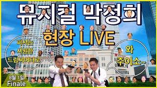 [가팬클LIVE] 뮤지컬박정희 부산 드림씨어터 마지막 …