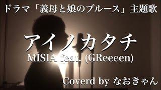 ダイログのなおきゃんです! MISIA feat.(GReeeen)さんの新曲を耳コピで...