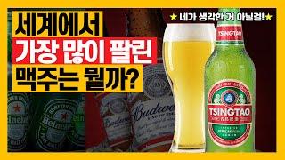 세계에서 가장 많이 팔린 맥주 TOP10 | 세계 맥주…