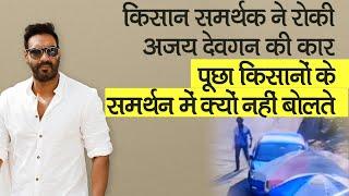 किसान समर्थक ने जबरन रोकी Ajay Devgn की कार, कहा- शर्म करो... Watch Video