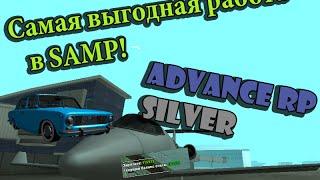 SAMP || Advance RP Silver #10 || Самая выгодная работа!!!