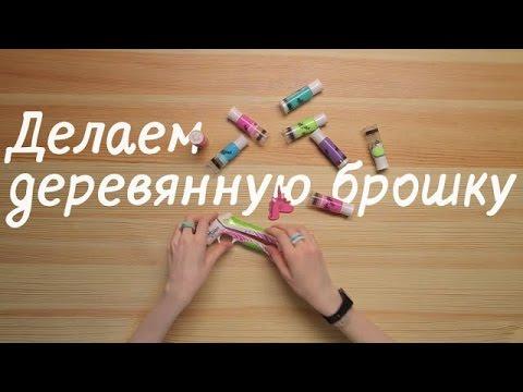 DohVinci Russia Как сделать деревянную брошку? 5 мастер-класс | Курс украшений для DohVinci.ru