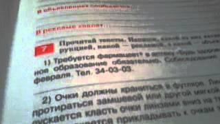 Видео-урок ДЕТСКАЯ РИТОРИКА часть 2. 3класс. текст