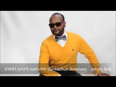 Sintochun Ametate ( ስንቶቹን አመታት አለፍኳቸው ) - Awtaru Kebede thumbnail