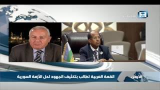 محلل سياسي: القمة العربية شهدت إجماع القادة العرب على توحيد الصف ودرء المخاطر التي تهدد المنطقة