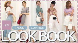 【GRL 2万円分】夏の着回しLOOKBOOK