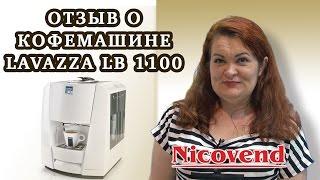 Кофемашина Lavazza LB1100 отзыв от компании Атмосфера