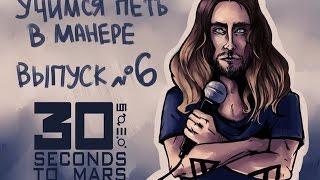 Repeat youtube video Учимся петь в манере. Выпуск №6. 30 Seconds To Mars - Jared Leto (Джаред Лето).